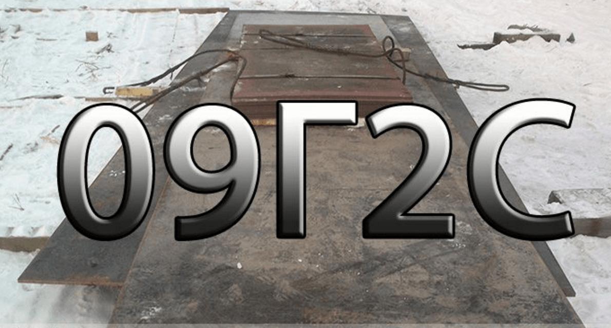09Г2С