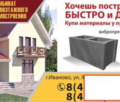 вариант рекламы по строительным сайтам 2