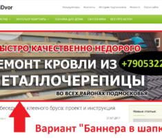 пример размещения рекламы в шапке сайта